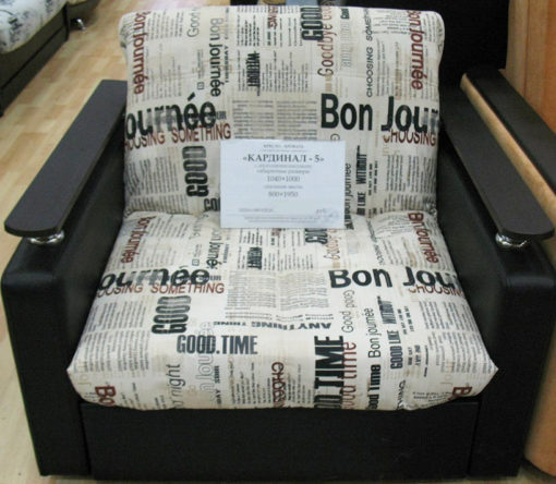 Кресло-кровать Кардинал-5