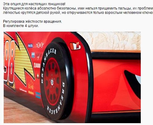 Кровать-машина Кроссовер 10