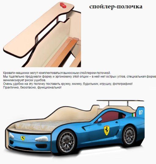 Кровать-машина Кроссовер 9