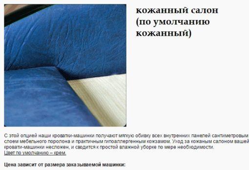 Кровать-машина Кроссовер 8