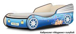 Кровать-машина Кабриолет 1