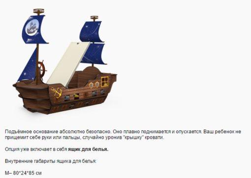Кровать-корабль «Мечта Пирата» 5
