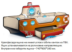 Кровать Пароходик 2