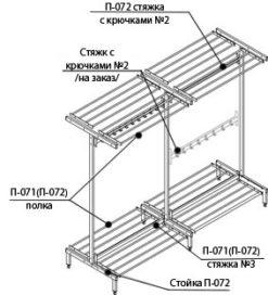 Вешалка односторонняя П-072 2
