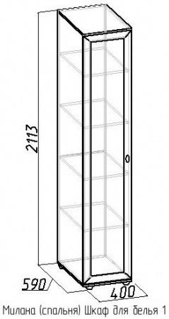 Шкаф для белья-1 Милана 2
