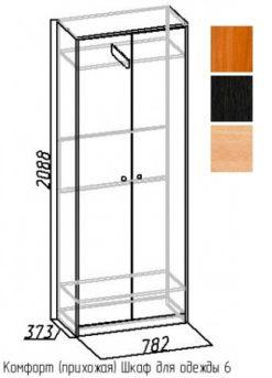 Шкаф для одежды-6 Комфорт 1