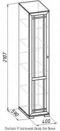 Шкаф для белья Sherlock-9 1
