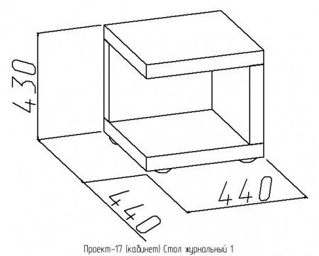 Стол журнальный-1 Проект-17 1