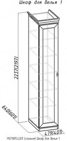 Шкаф для белья-1 Montpellier 1