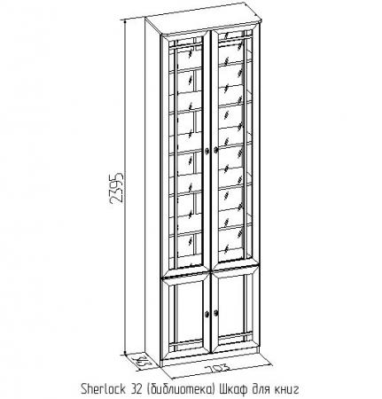 Шкаф для книг Sherlock-32 1