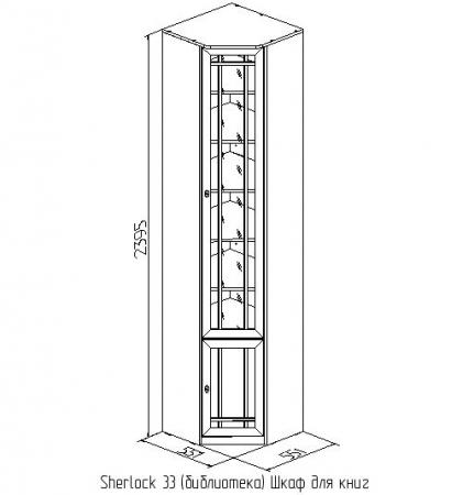 Шкаф для книг Sherlock-33 1