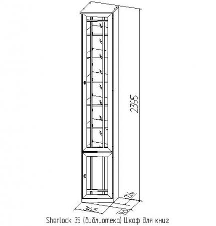 Шкаф для книг Sherlock-34
