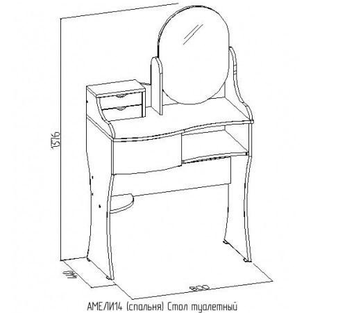 Стол туалетный Амели-14 3