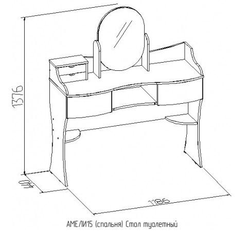 Стол туалетный Амели-15 3