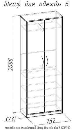 Шкаф для одежды-6 Калейдоскоп 3
