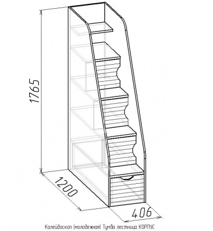 Тумба-лестница Калейдоскоп 4