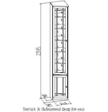 Шкаф для книг-34 Sherlock 2