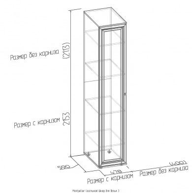 Шкаф для белья 3 Montpellier 3