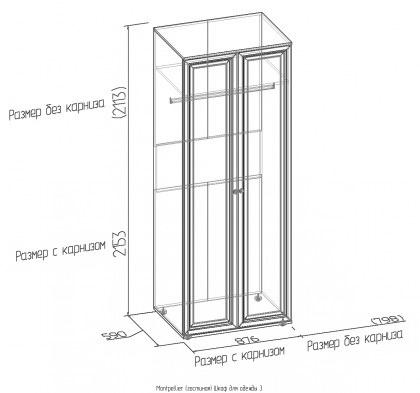 Шкаф для одежды 3 Montpellier 4