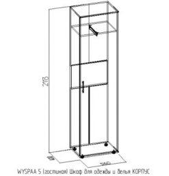 Шкаф для одежды и белья-5 WYSPAA 2