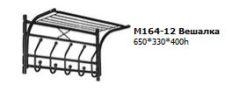 Вешалка M164-12 1