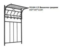 Вешалка M164-13 1