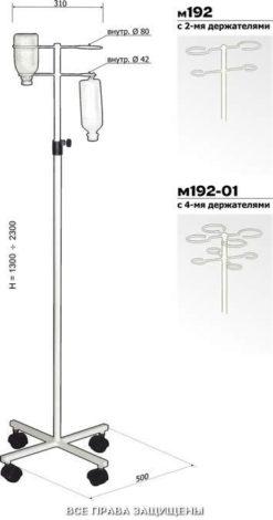 Стойка М192-01 1
