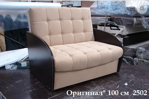"""Диван-кровать """"Оригинал"""" 100 см 1"""