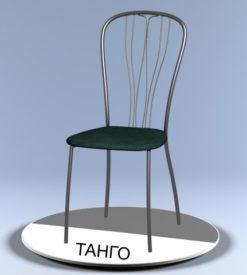Стул Танго 2