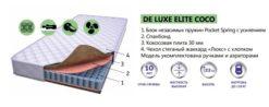 Матрас с независимыми пружинами DE LUXE  ELITE COCO 2