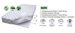 Беспружинный матрас ELITE - натуральный латекс 2