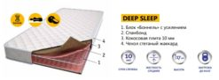Пружинный усиленный Эко-матрас DEEP SLEEP 2