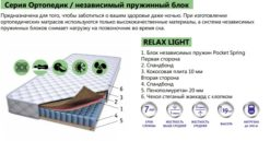 Ортопедический 2х-сторонний матрас RELAX LIGHT 2