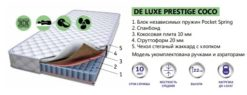 Матрас ортопед.гипоалергенный DE LUXE  PRESTIGE COCO 2