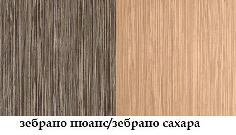 2  зебрано 1