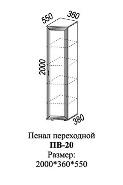 Пенал для белья переходной ПВ-20   (правый/левый) 3