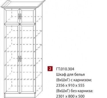 Шкаф для белья (2) Мещера 2