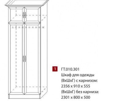 Шкаф для одежды (1) Мещера 2