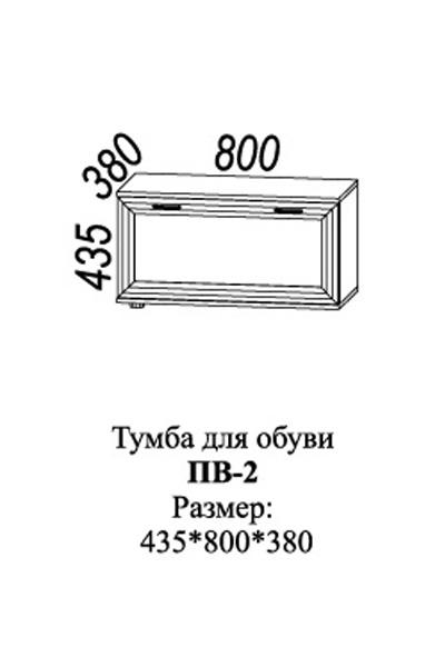 Тумба для обуви ПВ-2 3