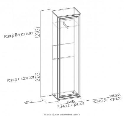 Шкаф для одежды и белья 3 Montpellier