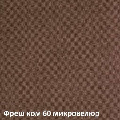 Фреш ком 60