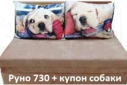 руно730+купон собаки