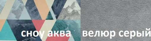 велюр серый + Сноу Аква